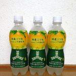 鳥取県産の梨飲料のブーム到来か!?特産三ツ矢 鳥取県産二十世紀梨 が新発売。