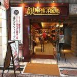 [東京 銀座の喫茶店]銀ブラで疲れたらおいしい珈琲を「澤井珈琲 東京 銀座店」東京の鳥取