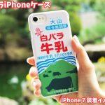 今度はスマホケース!「白バラiPhoneケース」!