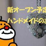 [新オープン予定 米子]handmadeaccessory & zakka noki