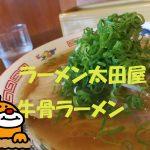 [境港]ラーメン太田屋 牛骨ラーメン・つけ麺。そして牛骨カレーに牛骨牛丼