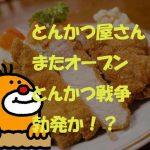 [米子]新オープンかつ庵 とんかつとかつ丼とカツカレーのお店