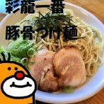 [米子]シンプルな豚骨のつけ麺が味わえる!「彩龍一番 」