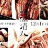 12月1日オープン「日本料理 清八」