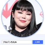 なんでだろう?Yahoo!検索大賞2017鳥取の1位が謎すぎる件。