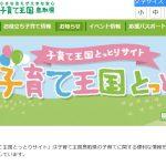 [子育て王国鳥取]小児科と産婦人科のお医者さんが一番多い県だった。