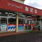 [悲しい知らせ]あだちフードショップが閉店。12月20日まで