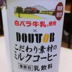 [勝手に紹介!鳥取のモノ 002]DOUTOR こだわり素材のミルクコーヒー