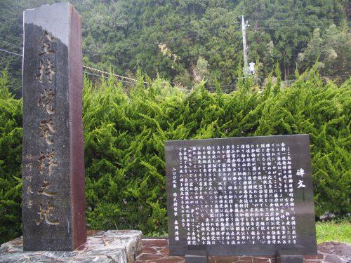 金持神社の碑の写真