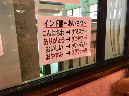 スパイス王国イオン米子駅前店