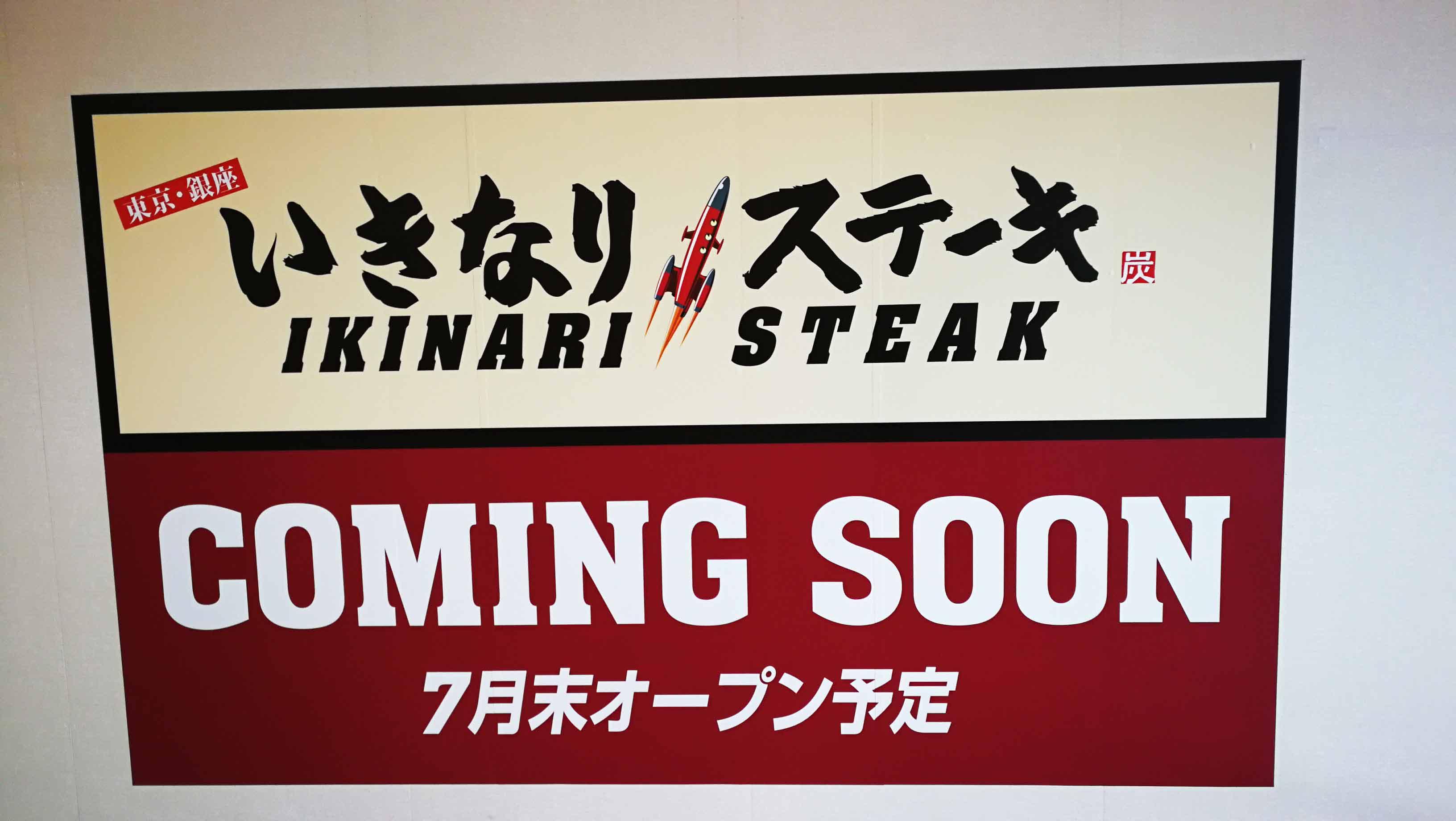 ステーキ 店舗 一覧 閉店 いきなり