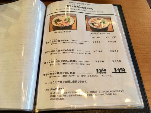 麺や拓つけ麺