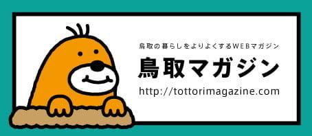 鳥取マガジン