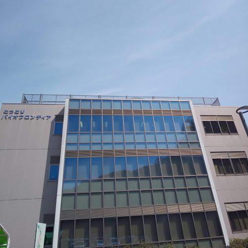 とっとりバイオフロンティア内にあるジーピーシー研究所