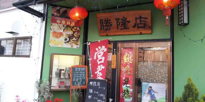 福州風味-勝隆店玄関