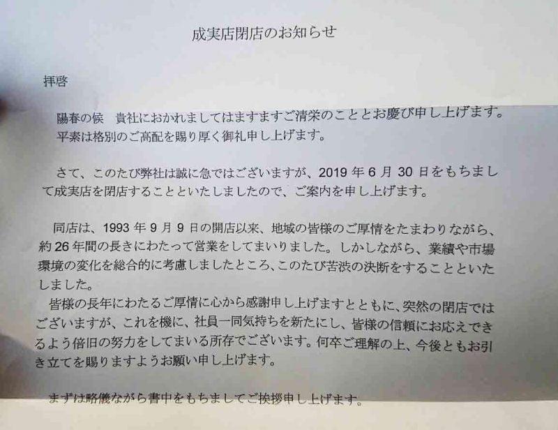 丸合成実店閉店へ