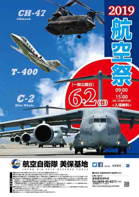 航空自衛隊美保基地poster