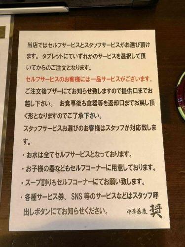 中華蕎麦奨セルフサービス解説