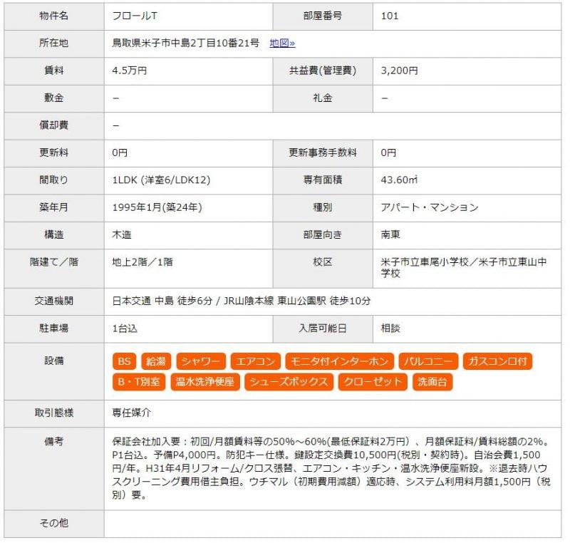 フロールT101詳細