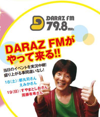 コニシ住まいと暮らしの総合資材展ダラズFM