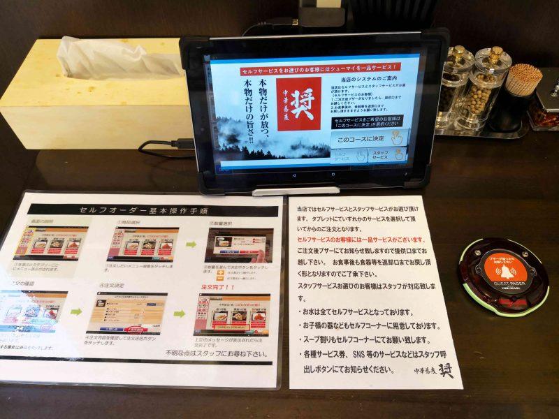 中華蕎麦奨津田店セルフサービスタブレット
