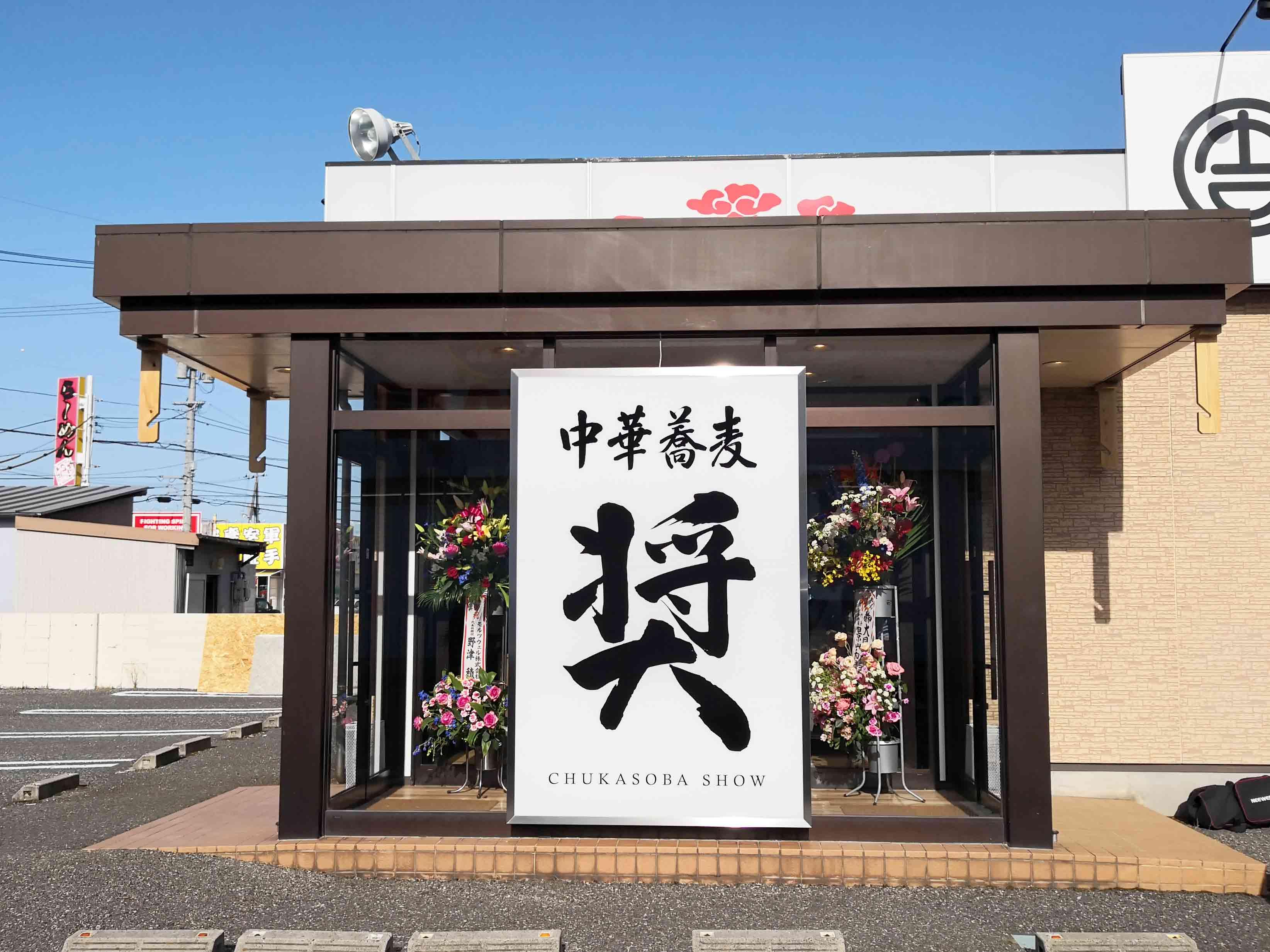 中華蕎麦奨外観看板