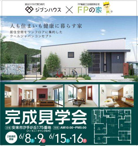 汐彩住宅完成見学会ポスター