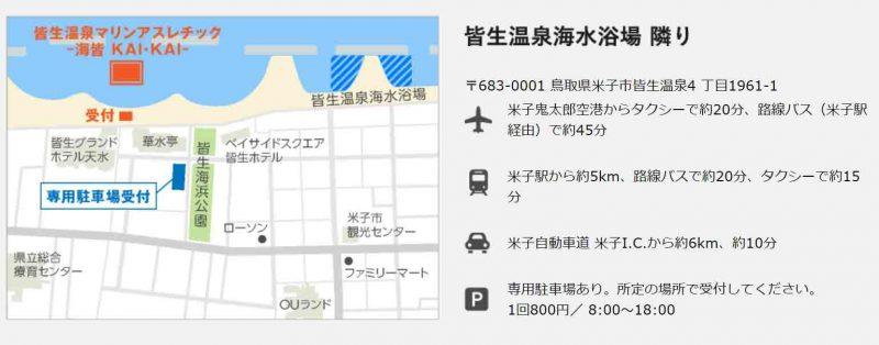 皆生温泉マリンアスレチック海皆-Kai・kai-地図