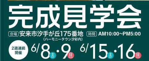 汐彩住宅完成見学会ポスター1
