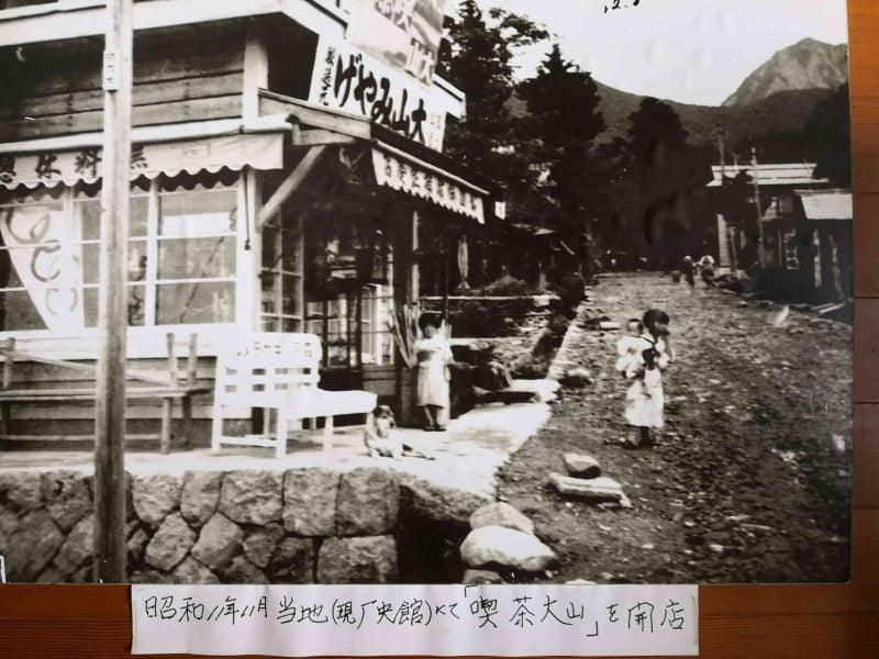 大山館創業の写真