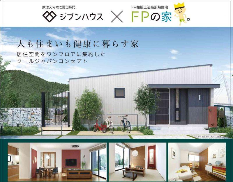 汐彩住宅完成見学会ポスター2