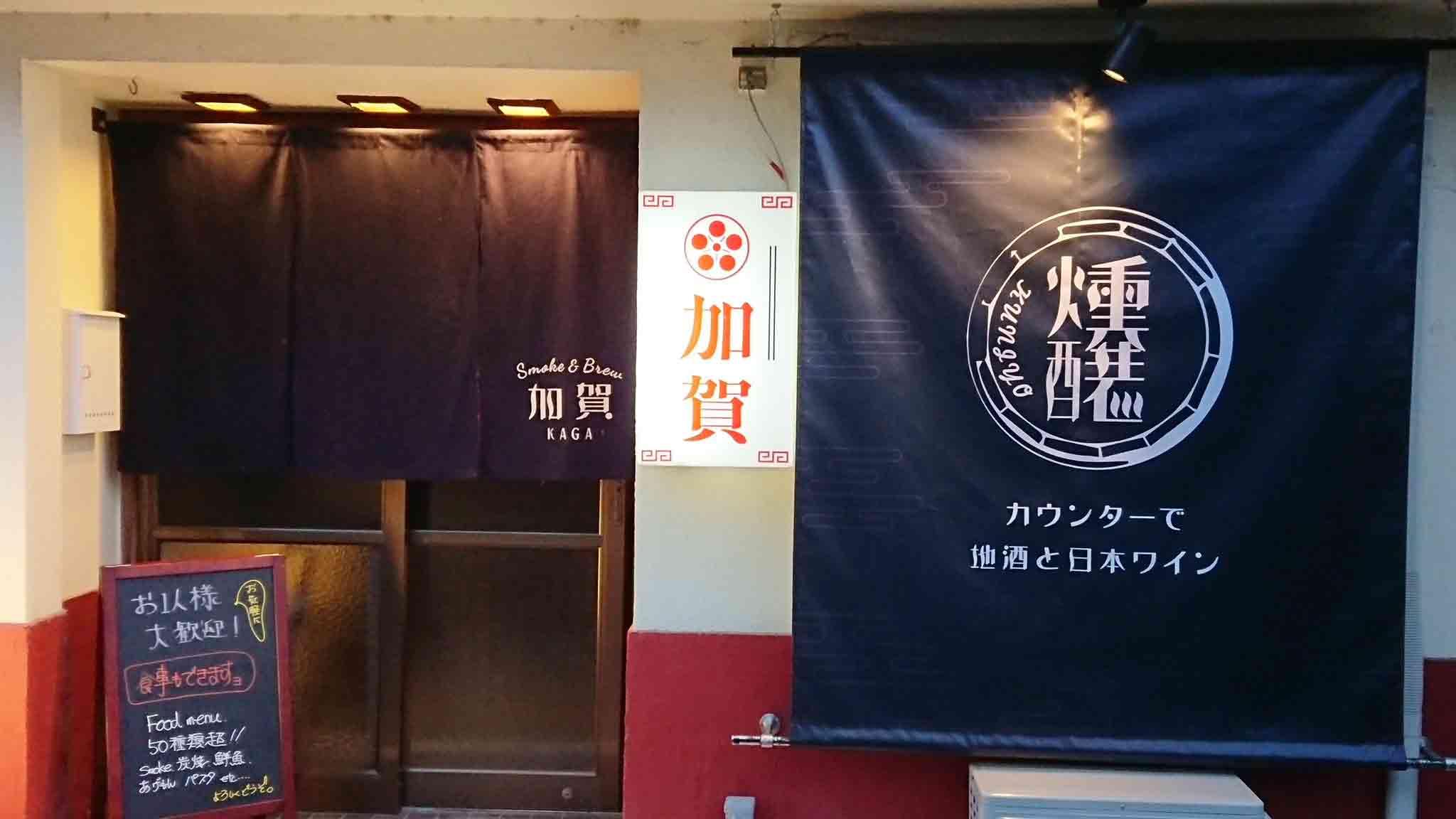 SMOKE&BREW加賀