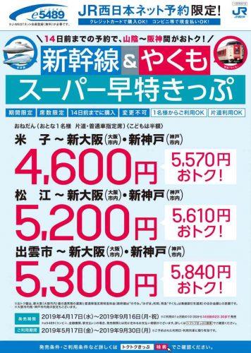 お得きっぷJR西日本やくも新幹線