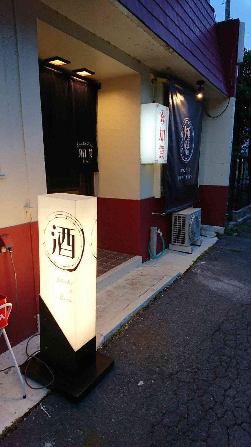SMOKE&BREW加賀2