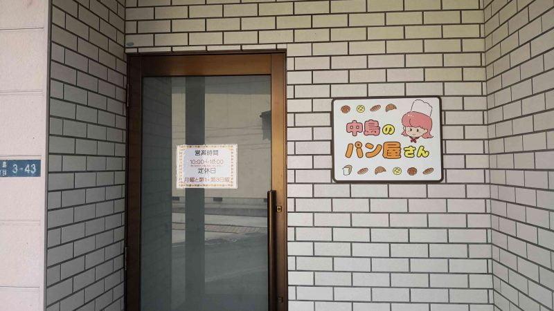 中島のパン屋さん看板