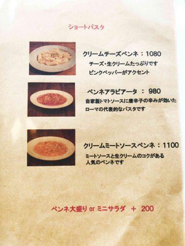 TAO-CAFE(タオカフェ)メニュー2