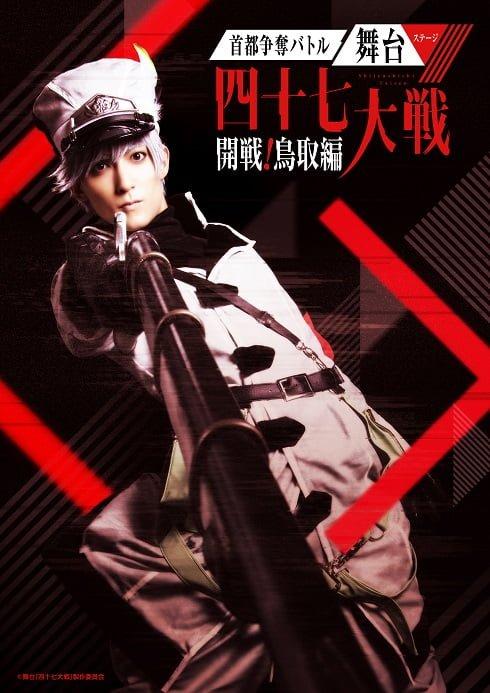 四十七大戦劇