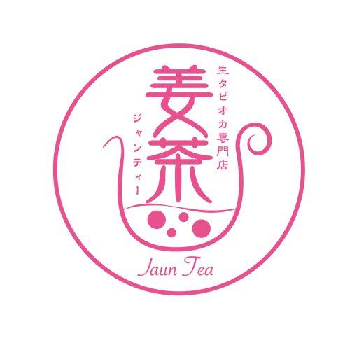 """鳥取市""""生""""タピオカ専門店「姜茶」ジャンティー"""