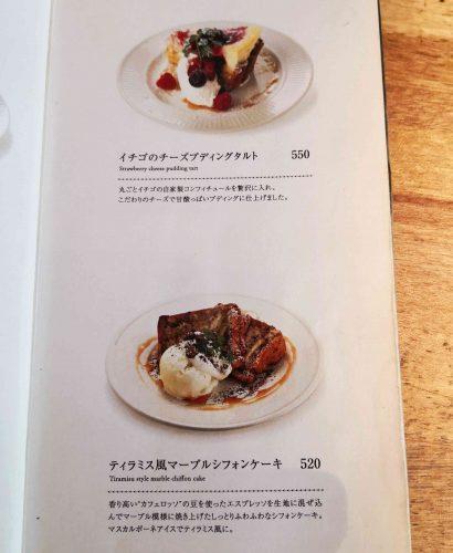 CafeTheParkYonagoメニュー2