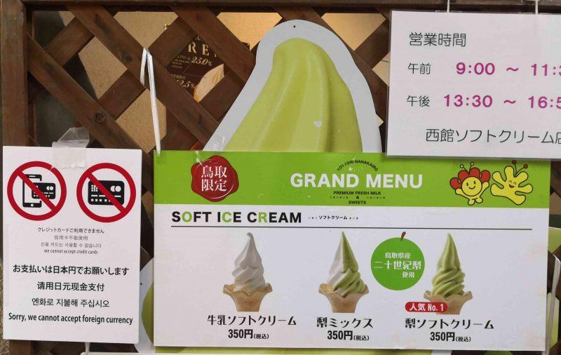 とっとり花回廊梨ソフトクリーム看板