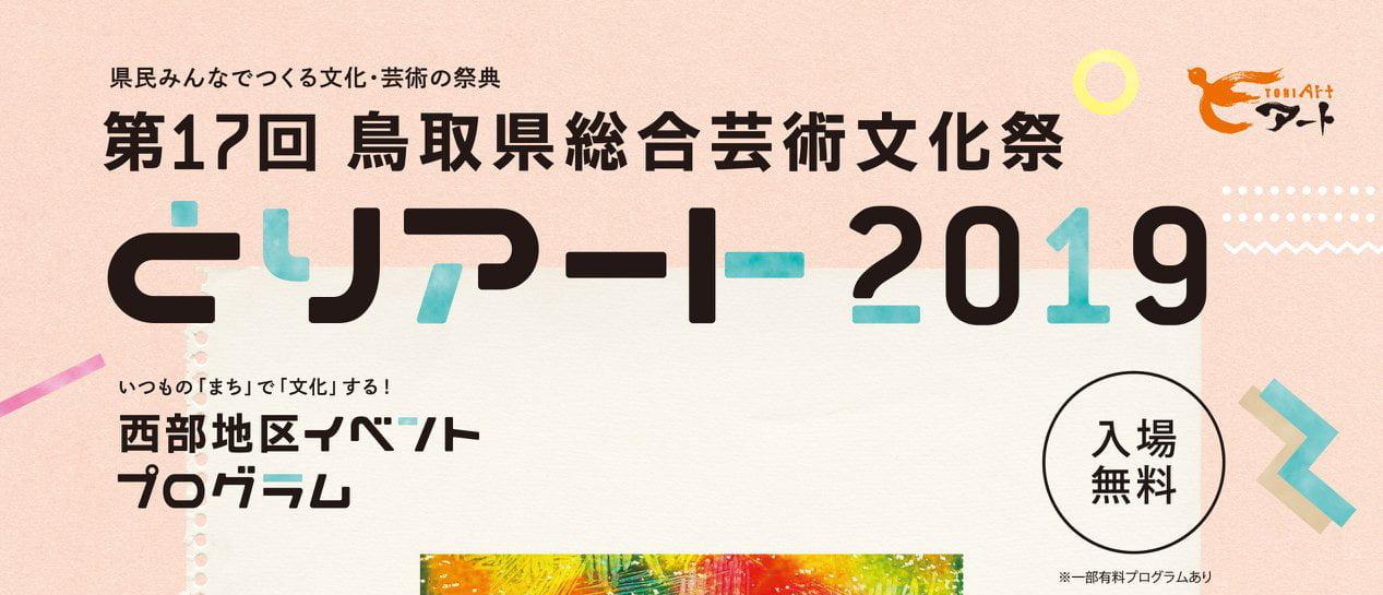 子どもとアートを楽しむ2日間!「とりアート2019」11/30(土)、12/1(日)