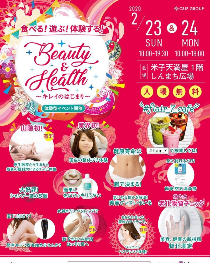 Beauty&Health ~キレイのはじまり~