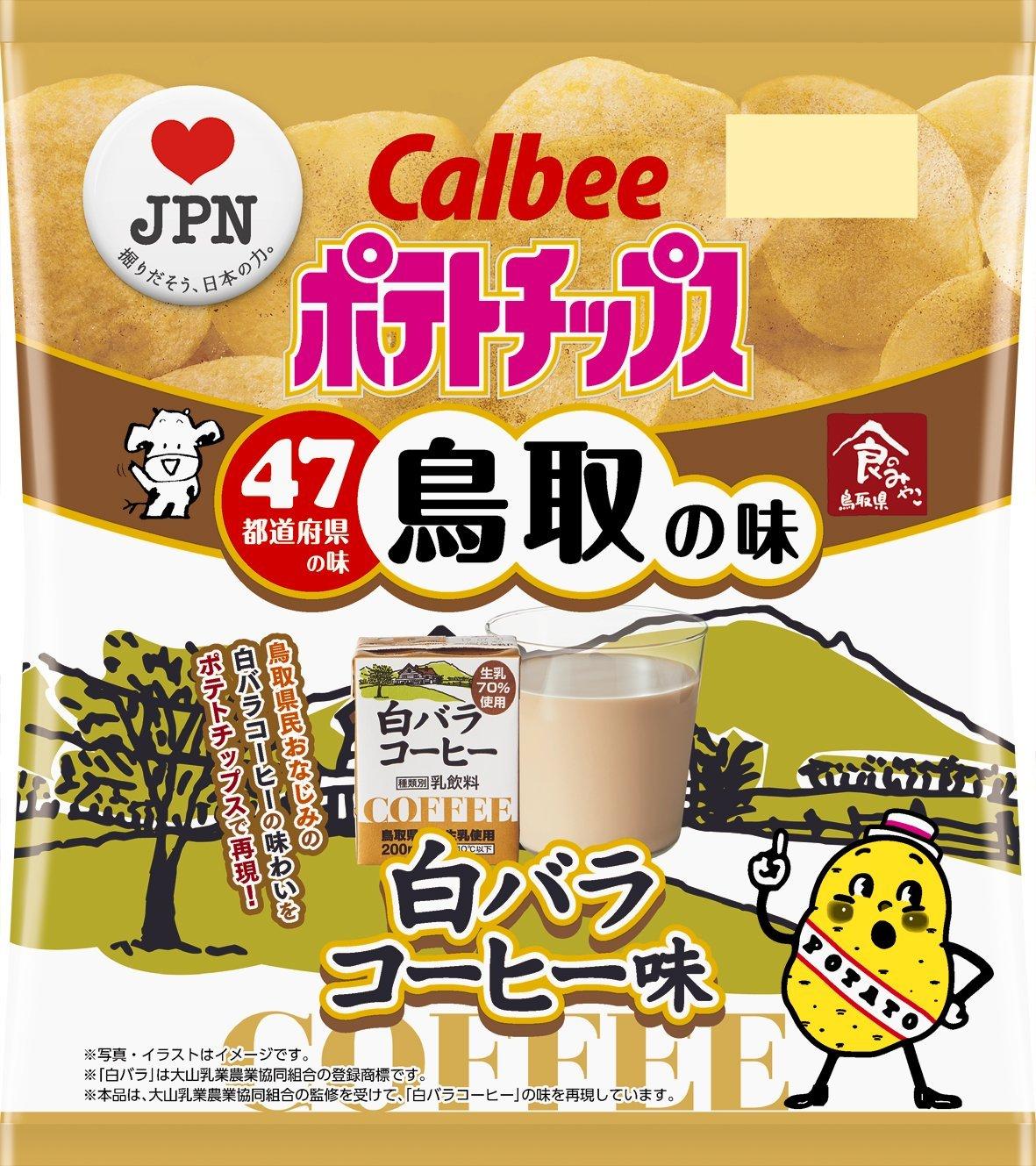 【鳥取】ポテトチップス 白バラコーヒー味