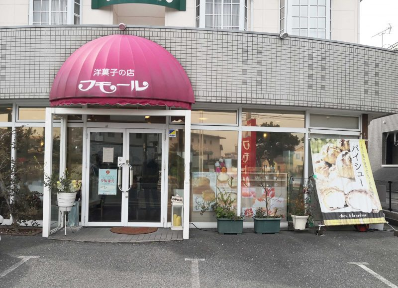 洋菓子の店フモール