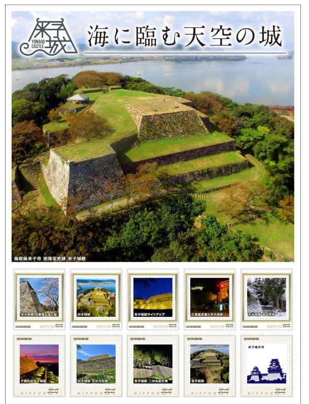 「海に臨む天空の城」米子城跡オリジナル切手シート