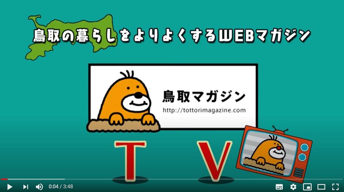 鳥取マガジンTVキャプチャ