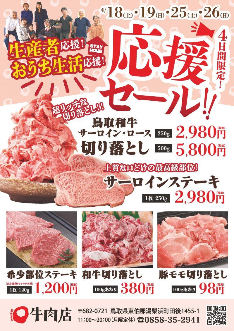 あかまる牛肉ハワイ店チラシ