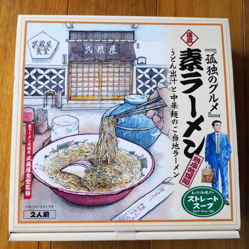 素ラーメン武蔵屋食堂