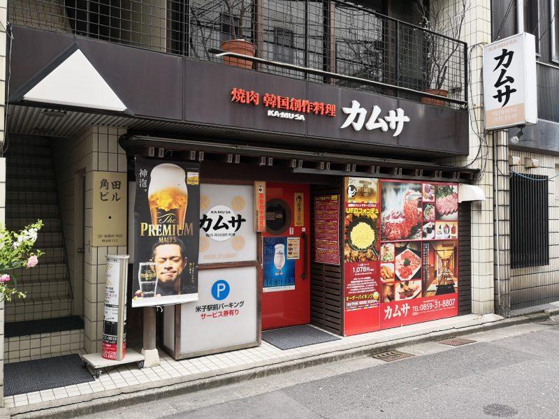 焼肉韓国創作料理店カムサ3
